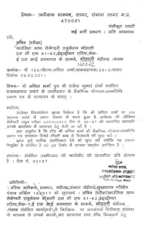 Appointment letter in govt sector thecheapjerseys Image collections