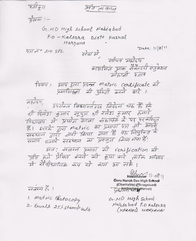 Appointment letter in govt sector startstop spiritdancerdesigns Image collections